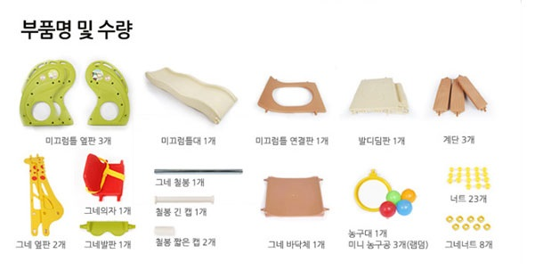 Cầu trượt xích đu Hàn Quốc cá heo có bóng rổ HNP-718