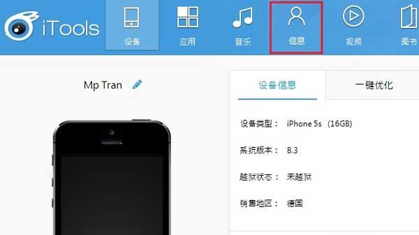 Cách sao chép danh bạ từ iPhone sang SIM bằng iTools nhanh nhất